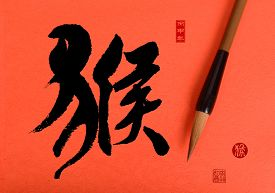 pic of chinese calligraphy  - 2016 is year of the monkey - JPG