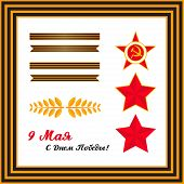 image of victory  - Card with elements for victory day - JPG