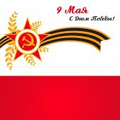 pic of victory  - Card with elements for victory day - JPG