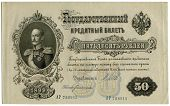 Antique Russian banknote from the begining of XX century. Portrait of Nikolay I.