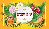 Happy Rosh Hashanah Greeting Card - Jewish New Year. Text `shana Tova!` On Hebrew - Have A Sweet Yea poster
