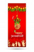 foto of bhakti  - illustration of people catching dahi handi on Janmashtami background - JPG
