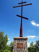 Memorial Cross In A Uniate Parish In Kostomloty, The Only One In The World Of Neo-uniate Parishes