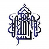 Bismillah Written In Islamic Or Arabic Calligraphy. Meaning Of Bismillah: In The Name Of Allah, The  poster
