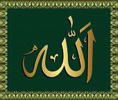 image of bismillah  - Gold - JPG
