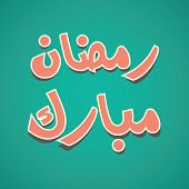 picture of ramadan calligraphy  - Urdu  - JPG