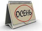 Autumn. Text On The Calendar. Translation Text: autumn. Desktop Calendar With Red Russian Text Aut poster