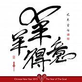 stock photo of main idea  - Vector Goat Calligraphy - JPG