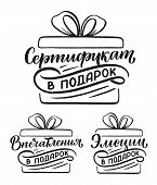 Set With Hand Drawn Holiday Lettering And Icon For Gift Design. Phrases In Russian Language - Emotio poster