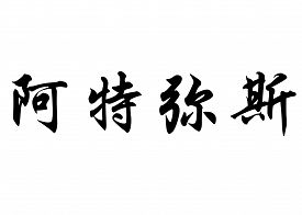 image of artemis  - English name Artemis in chinese kanji calligraphy characters or japanese characters - JPG