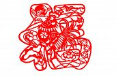image of kirigami  - chinese new year sign - JPG