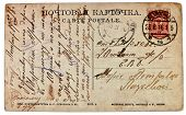 RUSSIA - CIRCA 1915: Reverse side of an old postal card w. Circa 1915.