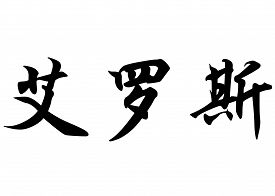 picture of ero  - English name Eros in chinese kanji calligraphy characters or japanese characters - JPG