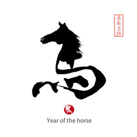 picture of chinese calligraphy  - 2014 is year of the horse - JPG