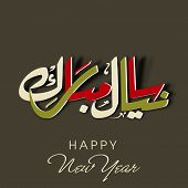 Urdu calligraphy of text Happy New Year on green background.