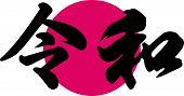 The Reiwa Period ( Reiwa Jidai ). The Next Era Of Japan. Text In Japanese Is reiwa. poster