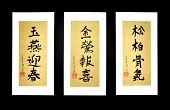 foto of honesty  - A panel of three examples of Vietnamese caligraphy on rice paper using the old Vietnam Han Nom writing characters - JPG