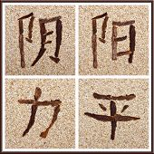 Chinese Characters For Yin, Yang, Strength, Peace