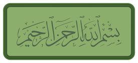 foto of bismillah  - arabic calligraphy of bismillah  - JPG
