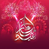 image of arabic calligraphy  - Elegant greeting card with arabic calligraphy text of Eid Mubarak on mosque and fireworks background for muslim community festival celebration - JPG