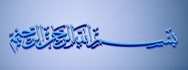 pic of bismillah  - Bismillah  - JPG
