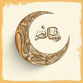picture of kareem  - Arabic calligraphy text of Ramazan Kareem  - JPG