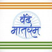 picture of ashoka  - Hindi text Vande Mataram  - JPG