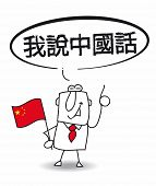 This businessman speak Chinese. He says : I speak chinese