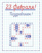 23 February Defender Of Fatherland Day. Sea Battle In Notebook Childrens Game. Army Holiday In Russ poster