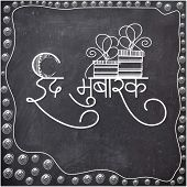 pic of eid festival celebration  - Stylish Hindi wishing text Eid Mubarak  - JPG