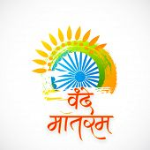 stock photo of indian independence day  - Hindi text of Vande Mataram  - JPG