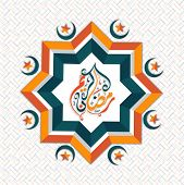 image of ramazan mubarak card  - Arabic Islamic calligraphy of text Ramazan Kareem  - JPG