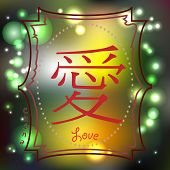 foto of hieroglyph  - Hieroglyph love red soft background yellow green frame signature glow - JPG