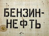 Benzine - Oil As Text On Russian Language, Fuel