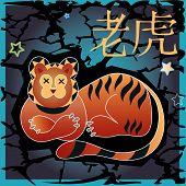 Постер, плакат: Животных гороскоп тигр
