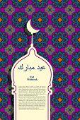 image of ramadan mubarak card  - Eid Mubarakr - JPG