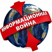 Worldwide Information War. Translation Text: information War. Red Arrows Emphasize The Russian Whi poster