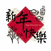 image of chinese calligraphy  - Chinese festival couplets with Chinese words which means Happy New Year - JPG