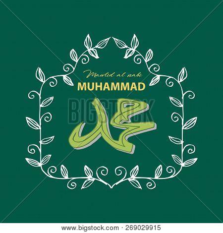 Mawlid Prophet Muhammadislamic Greeting Card